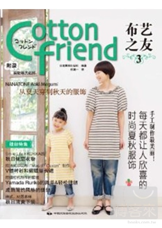 Cotton friend布藝之友.3