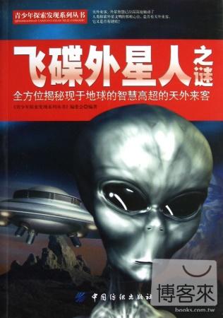 飛碟外星人之謎︰全方位揭秘現于地球的智慧高超的天外來客