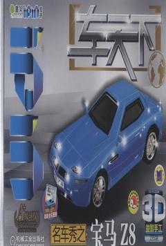 Q書架·愛拼.3D益智 :車天下 名車秀之寶馬Z8