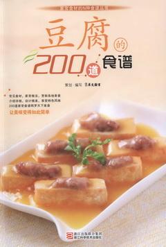 豆腐的200道食譜