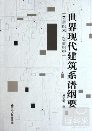 世界 建築系譜綱要︰19世紀末‧20世紀中
