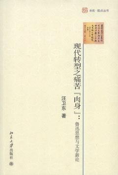 """轉型之痛苦""""肉身""""︰魯迅思想與文學新論"""