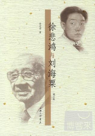 徐悲鴻與劉海粟 增訂版