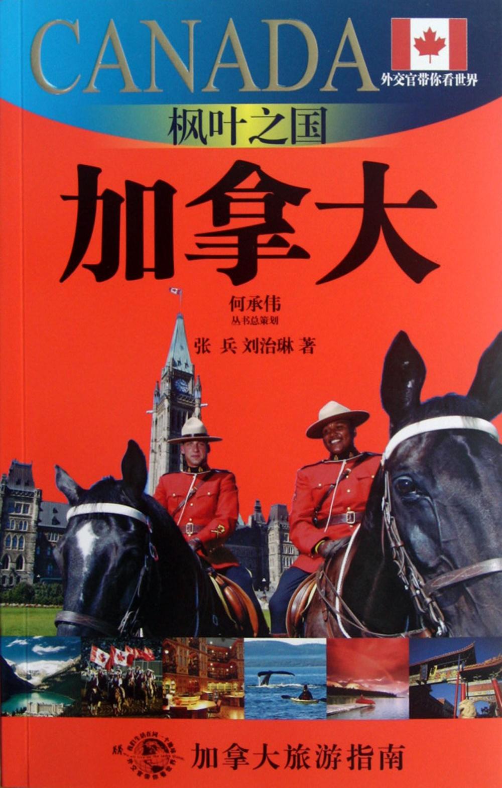 楓葉之國~~加拿大:加拿大旅游指南
