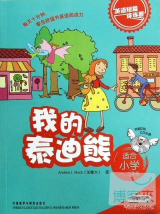 英語短篇連連看.我的泰迪熊^( 小學一、二年級^)