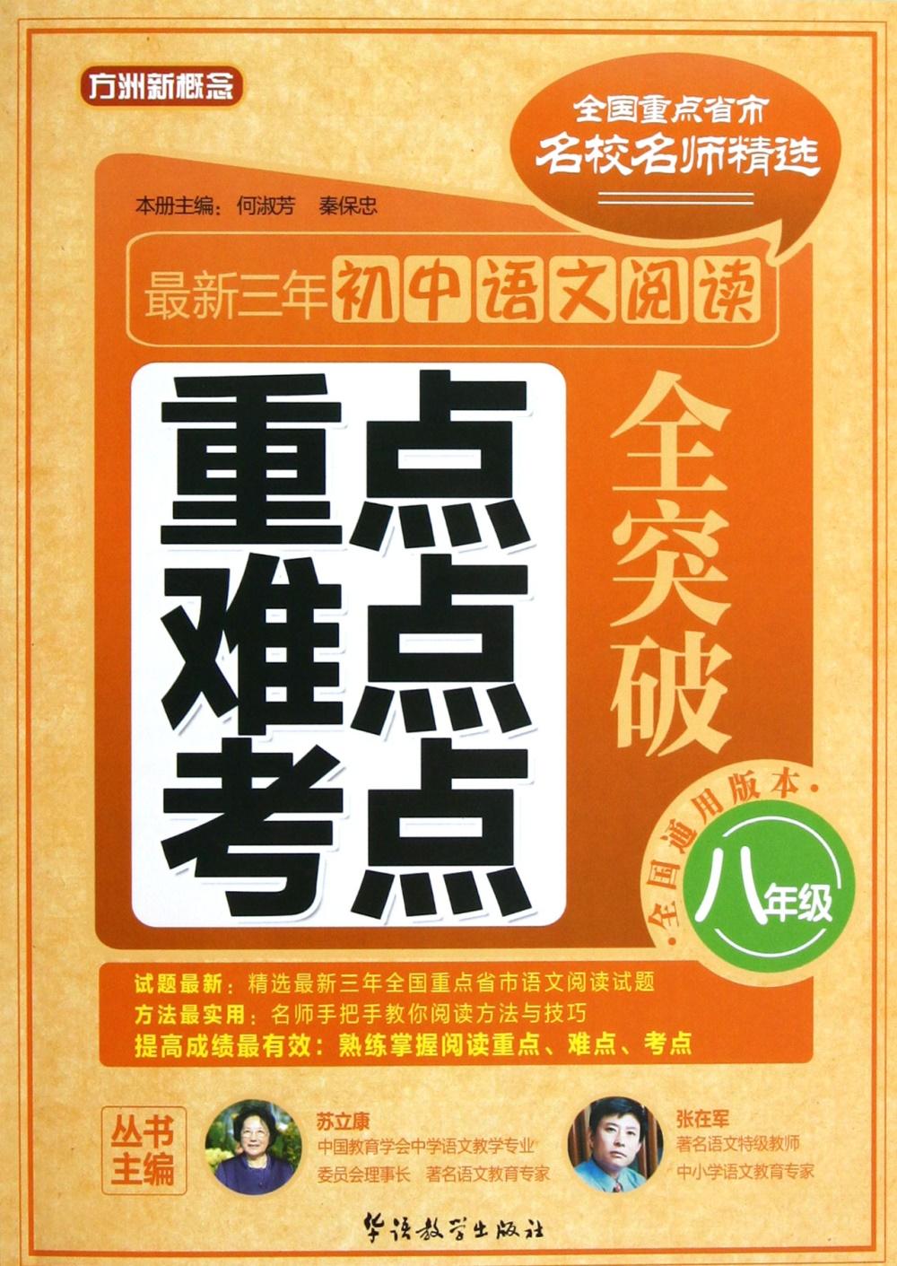 三年初中語文閱讀重點、難點、考點全突破:八年級