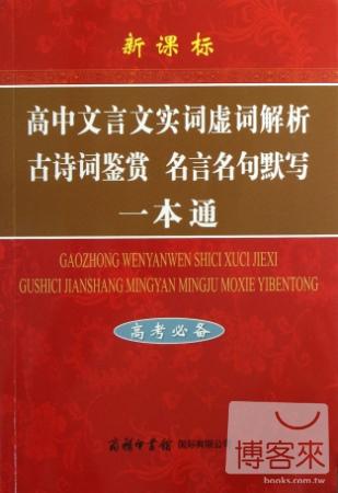 新課標高中文言文實詞虛詞解析·古詩詞鑒賞·名言名句默寫一本通 高考