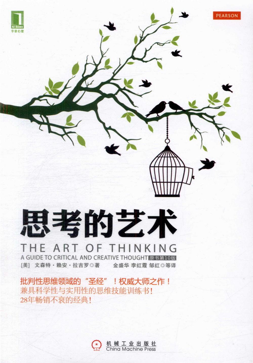 思考的藝術(原書第10版)