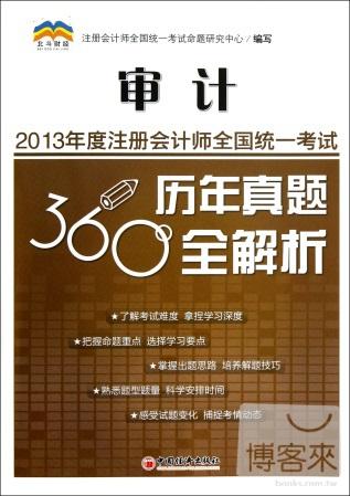 2013年度注冊會計師全國統一考試歷年真題360°全解析·審計