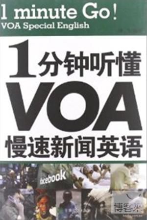 1分鍾聽懂VOA慢速新聞英語
