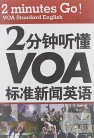 2分鍾聽懂VOA標准新聞英語