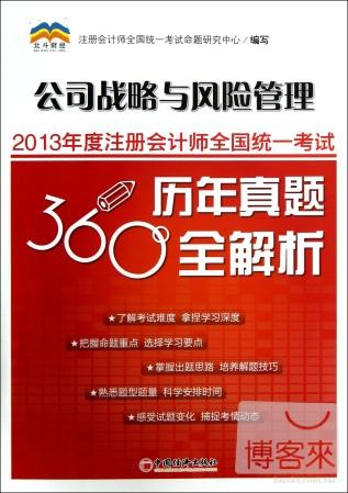 2013年度注冊會計師全國統一考試歷年真題360°全解析· 戰略與風險管理