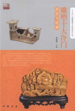 雕塑十大冷門投資與收藏
