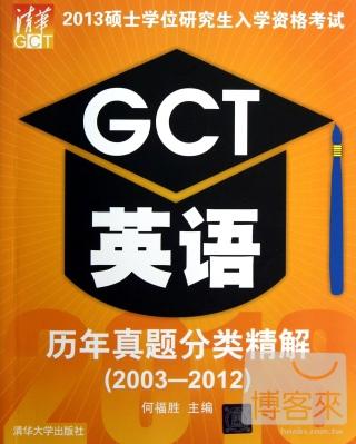 2013碩士學位研究生入學資格考試:GCT英語 歷年真題分類精解^(2003~2012^)