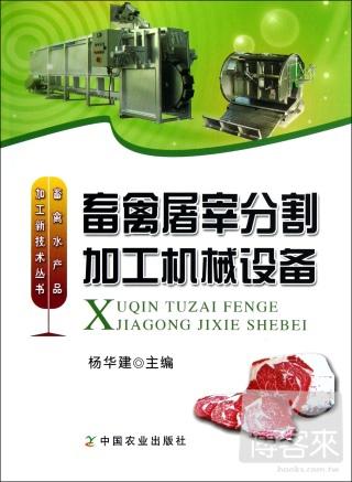 畜禽水產品加工新技術叢書︰畜禽屠宰分割加工機械設備