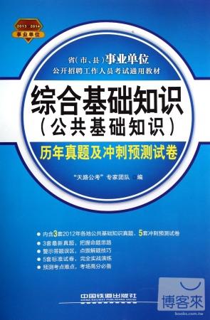 2013~2014省^(市、縣^)事業單位公開招聘工作人員考試 教材︰綜合基礎知識^(公共