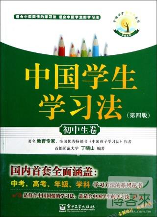 中國學生學習法·初中生卷^(第四版^)