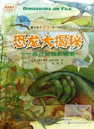 恐龍大揭秘系列~~爬行動物的崛起