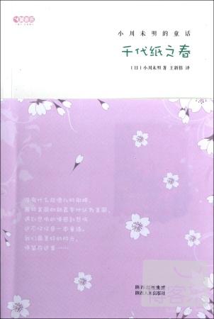 小川未明的童話︰千代紙之春