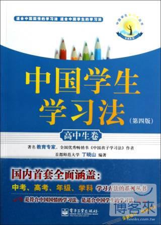 中國學生學習法︰高中生卷^(第4版^)