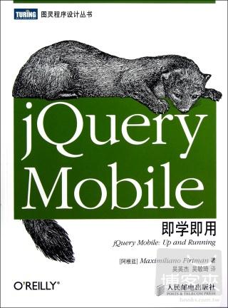 jQuery Mobile即學即用