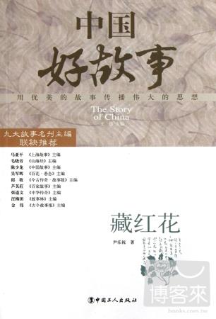 中國好故事:藏紅花