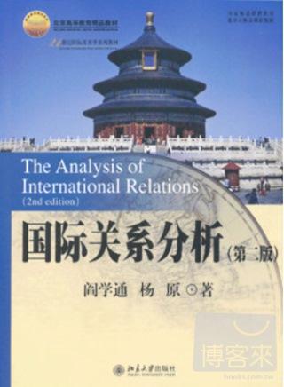 國際關系分析 第二版