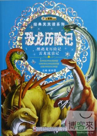 天天讀系列——恐龍歷險記.鸚鵡龍歷險記 雷龍流浪記