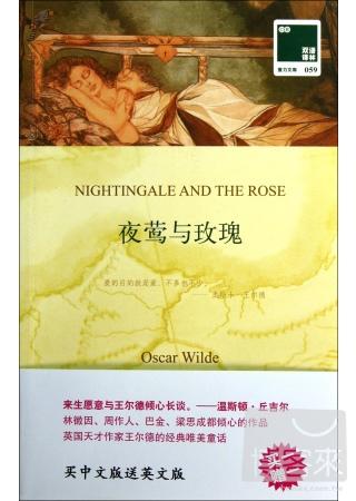 夜鶯與玫瑰 中英文版各一本