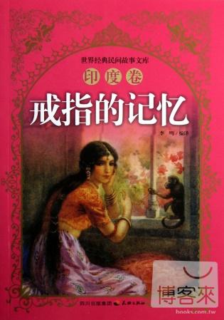 世界 民間故事文庫.印度卷‧戒指的記憶