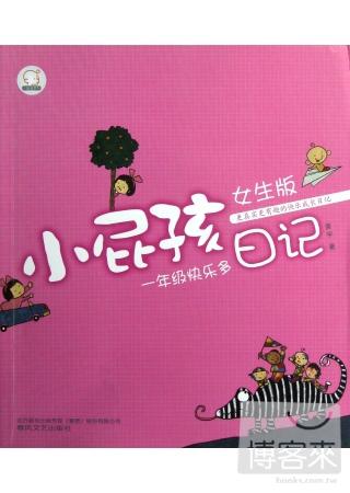 小屁孩日記.女生版︰一年級快樂多^(注音版^)