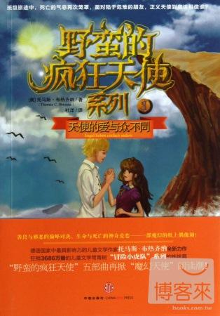 野蠻的瘋狂天使系列 3:天使的愛與眾不同