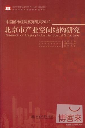 中國都市經濟系列研究2012︰北京市產業空間結構研究
