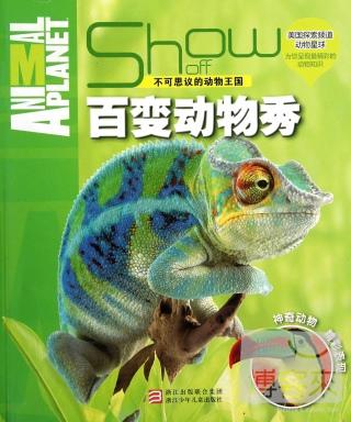 不可思議的動物王國:百變動物秀