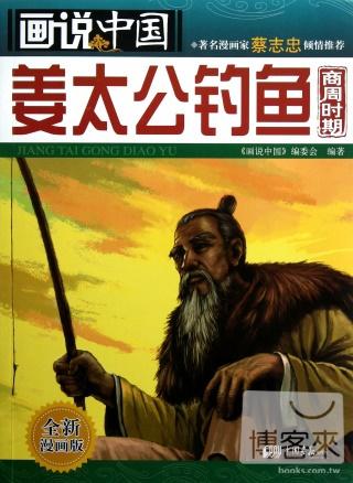 畫說中國.03︰姜太公釣魚 商周時期 . 漫畫版