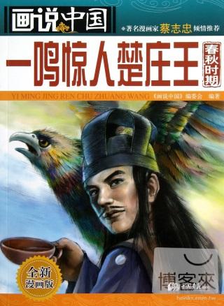 畫說中國.06︰一鳴驚人楚莊王^(春秋時期^). 漫畫版