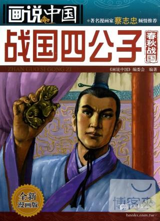 畫說中國.09︰戰國四公子^(春秋戰國^). 漫畫版