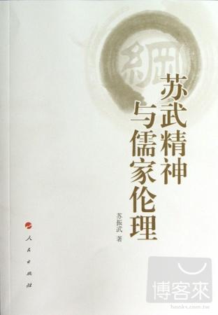 蘇武精神與儒家倫理