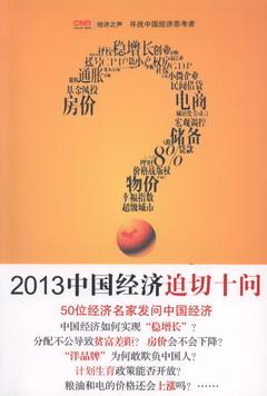 中國經濟迫切十問