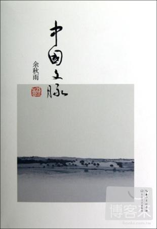 余秋雨書系——中國文脈