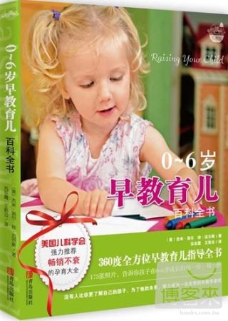 0~6歲早教育兒百科全書