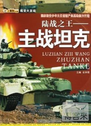 視覺大發現︰陸戰之王~~主戰坦克