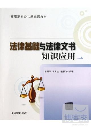 法律基礎與法律文書知識應用