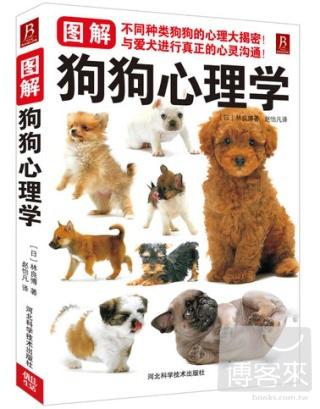 圖解狗狗心理學