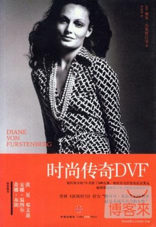 傳奇DVF