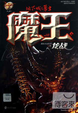 地下城與勇士:DNF 魔王 1 龍戰
