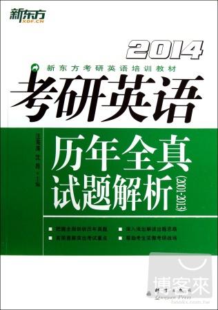 2014考研英語歷年全真試題解析^(2001~2013^)