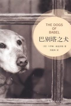 巴別塔之犬