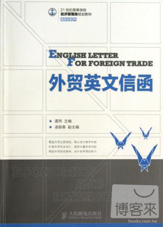 外貿英文信函