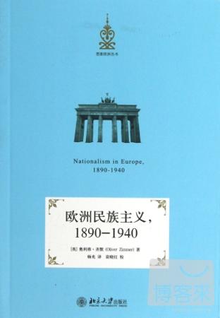 歐洲民族主義,1890~1940